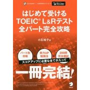 はじめて受けるTOEIC(R) L&Rテスト全パート完全攻略 [単行本]