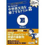 Mr.Evineの中学英文法を修了するドリル2 [単行本]