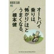 """オートバイ乗りは、""""怖がり""""ほどうまくなる。(RIDERS CLUB) [単行本]"""