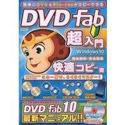 簡単にDVD&Blu-rayがコピーできるDVDFab超入門 (メディアックスMOOK) [ムック・その他]