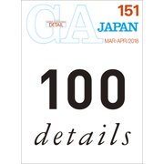 GA JAPAN 151 [全集叢書]