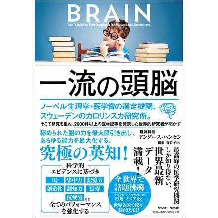 一流の頭脳 [単行本]