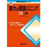 赤本702 東大の英語リスニング20カ年 [全集叢書]