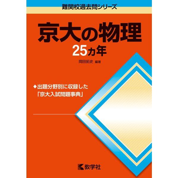赤本747 京大の物理25カ年 [全集叢書]