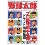 野球太郎No.026 プロ野球選手名鑑+ドラフト候補選手名鑑2018 [ムック・その他]