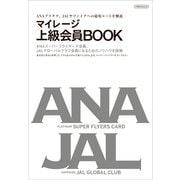 マイレージ上級会員BOOK (ANAプラチナ、JALサファイアへの最短ルートを解説) [ムック・その他]