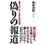 偽りの報道-冤罪「モリ・カケ」事件と朝日新聞(WAC BUNKO 273) [新書]