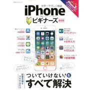 iPhone for ビギナーズ 最新版 (100%ムックシリーズ) [ムック・その他]