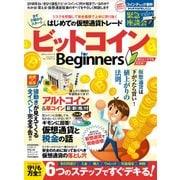 ビットコイン for Beginners (100%ムックシリーズ) [ムック・その他]