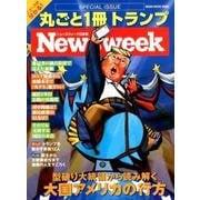 Newsweek特別編集 丸ごと1冊ドナルド・トランプ:メディアハウスムック [ムック・その他]