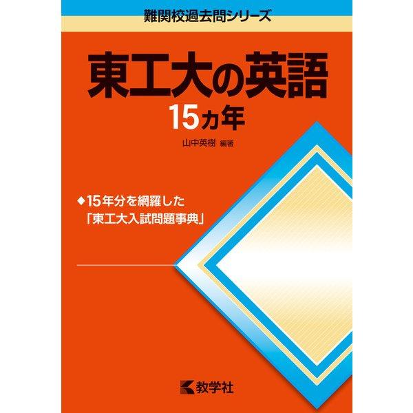 赤本713 東工大の英語15カ年 [全集叢書]