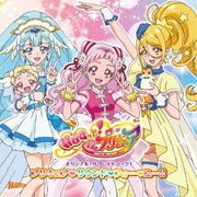 HUGっと!プリキュア オリジナル・サウンドトラック1 プリキュア・サウンド・フォー・ユー!!