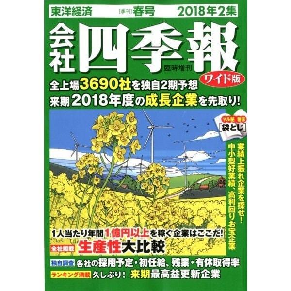 会社四季報ワイド版 2018年2集春号 2018年 04月号 [雑誌]
