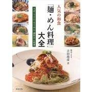 人気の和食「麺・めん料理」大全―そば・うどん・そうめん・創作めん料理 [単行本]