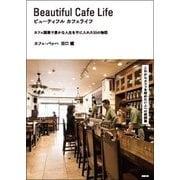 ビューティフルカフェライフ―カフェ開業で豊かな人生を手に入れた55の物語 [単行本]