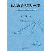 はじめて学ぶリー環―線型代数から始めよう [単行本]