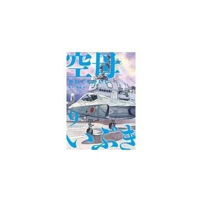 空母いぶき 9(ビッグコミックス) [コミック]