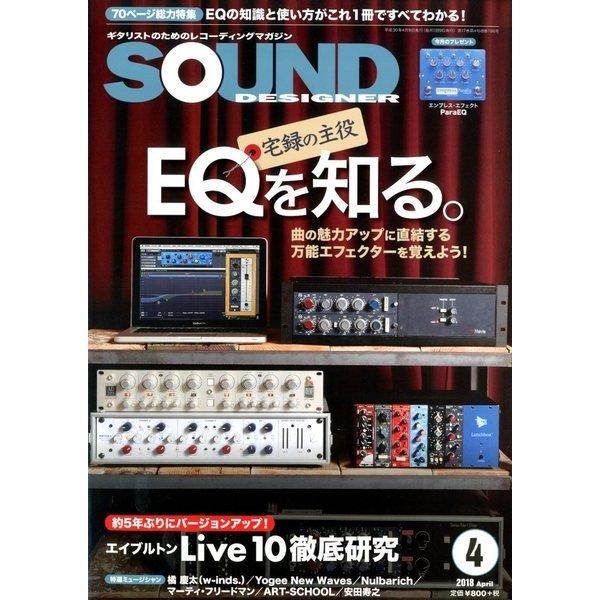 SOUND DESIGNER (サウンドデザイナー) 2018年 04月号 [雑誌]