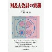 M&A会計の実務 [単行本]