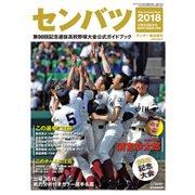 センバツ2018 第90回記念選抜高校野球 2018年 3/24号 [雑誌]