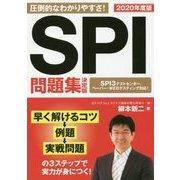 SPI問題集 決定版〈2020年度版〉 [単行本]
