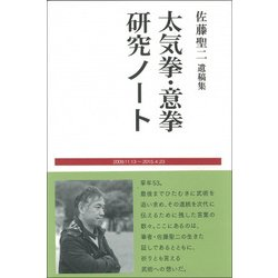太気拳・意拳研究ノート-佐藤聖二遺稿集 2009.11.13~2015.4.23 [単行本]
