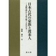 日本古代の豪族と渡来人-文献史料から読み解く古代日本 [単行本]
