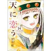天に恋う 14(ミッシイコミックス Next comics F) [コミック]