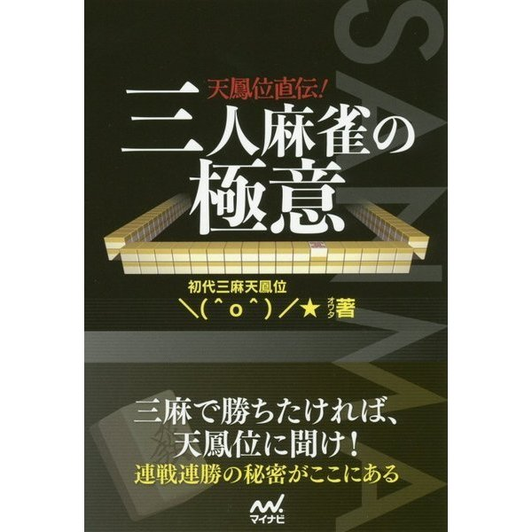 天鳳位直伝!三人麻雀の極意(マイナビ麻雀BOOKS) [単行本]