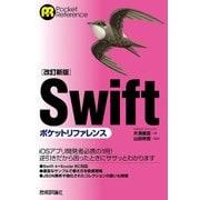 改訂新版 Swiftポケットリファレンス [単行本]