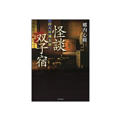 拝み屋備忘録怪談双子宿(竹書房文庫 HO 340) [文庫]