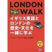 音声DL付 LONDON WALK イギリス英語とロンドンの歴史・文化を一緒に学ぶ [単行本]