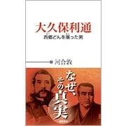 大久保利通―西郷(せご)どんを屠った男 [単行本]