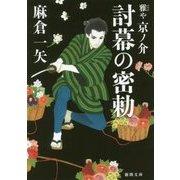 討幕の密勅―雅や京ノ介(徳間時代小説文庫) [文庫]