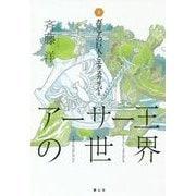 アーサー王の世界〈3〉ガリアの巨人とエクスカリバー [全集叢書]