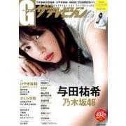 G(グラビア)ザテレビジョン vol.53(カドカワムック 735) [ムックその他]