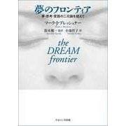 夢のフロンティア-夢・思考・言語の二元論を超えて [単行本]