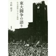 東大闘争の語り―社会運動の予示と戦略 [単行本]
