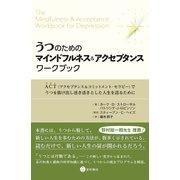 うつのためのマインドフルネス&アクセプタンス・ワークブック―ACT(アクセプタンス&コミットメント・セラピー)でうつを抜け出し活き活きとした人生を送るために [単行本]