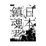 日本鎮魂考―歴史と民俗の現場から [単行本]