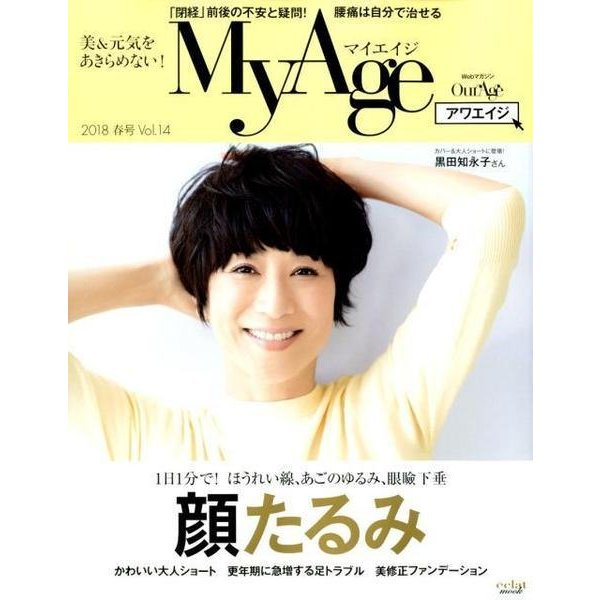 My Age Vol.14 (2018 春号)-美&元気をあきらめない!(eclat mook) [ムックその他]