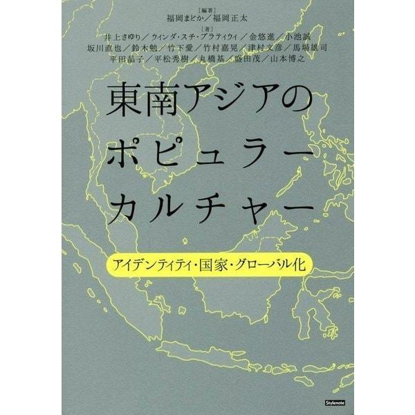 東南アジアのポピュラーカルチャー―アイデンティティ・国家・グローバル化 [単行本]
