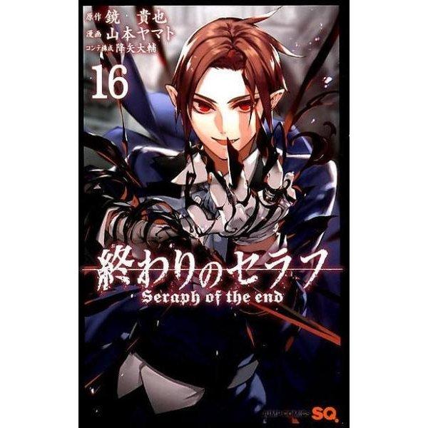 終わりのセラフ 16(ジャンプコミックス) [コミック]