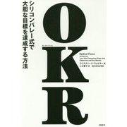 OKR―シリコンバレー式で大胆な目標を達成する方法 [単行本]