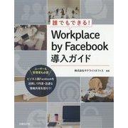 誰でもできる!Workplace by Facebook導入ガイド [単行本]