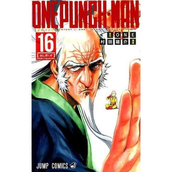ワンパンマン 16(ジャンプコミックス) [コミック]