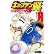 キャプテン翼ライジングサン 8(ジャンプコミックス) [コミック]