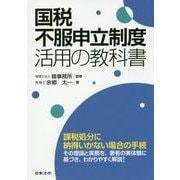 国税不服申立制度活用の教科書 [単行本]