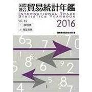 国際連合貿易統計年鑑 Vol.65(2016)(全2巻) [事典辞典]