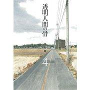 透明人間の骨 4(ヤングジャンプコミックス) [コミック]